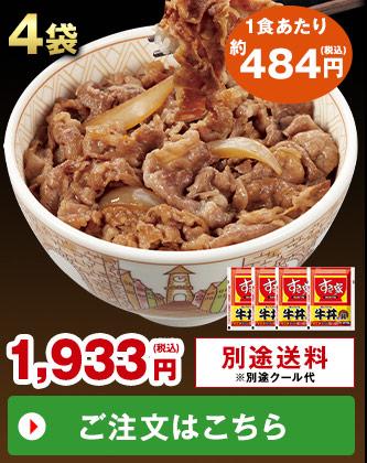 すき家冷凍牛丼の具4袋