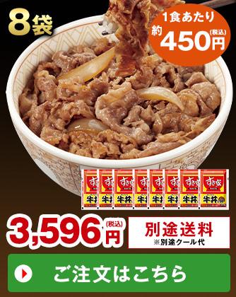 すき家冷凍牛丼の具8袋