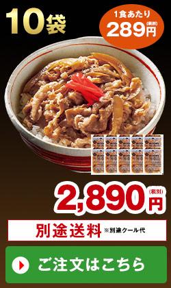 あり田冷凍牛丼の具10袋