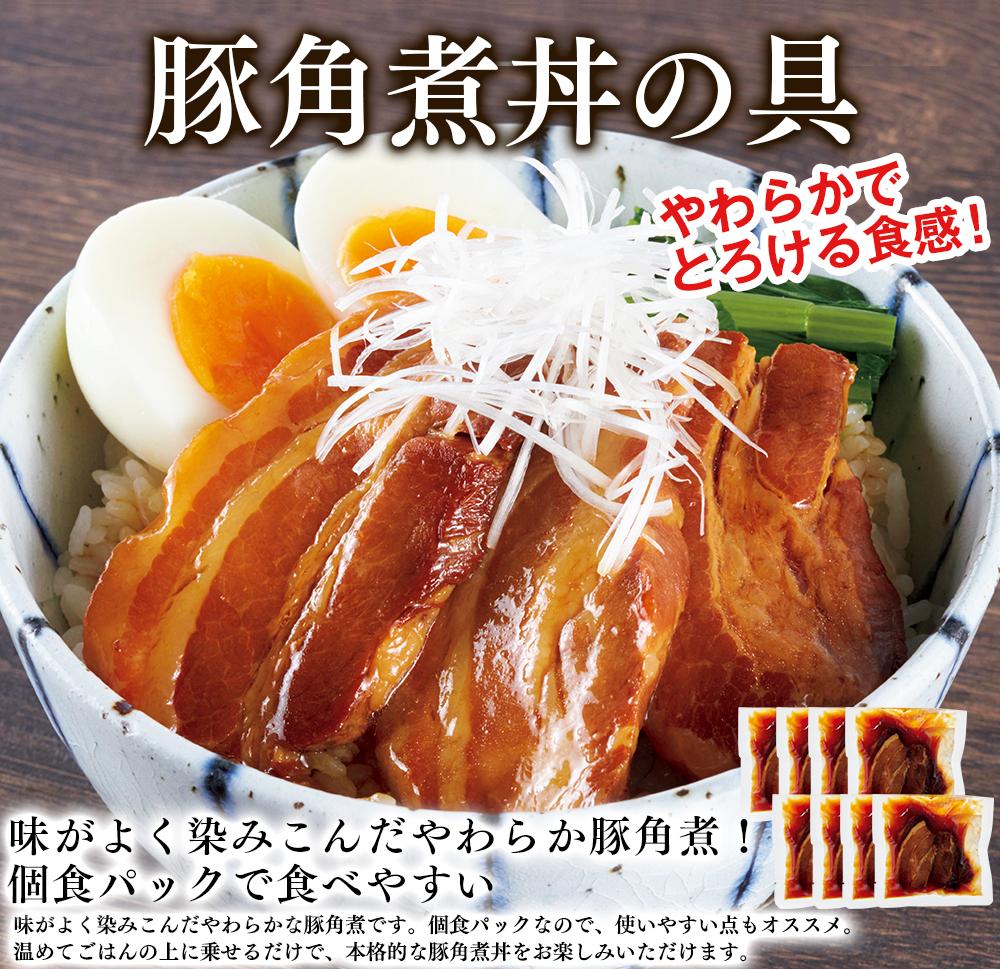 豚角煮丼の具