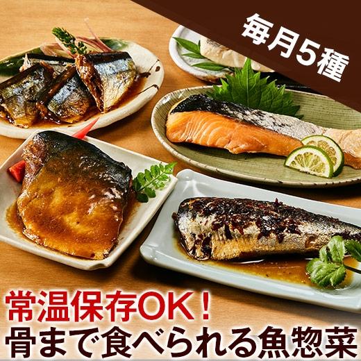 常温まるごと魚惣菜