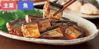 常温まるごと魚惣菜 一覧