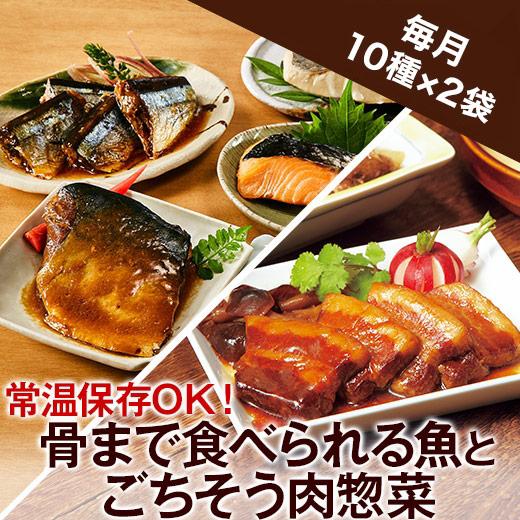 【常温】ごちそう肉三昧とまるごと魚惣菜