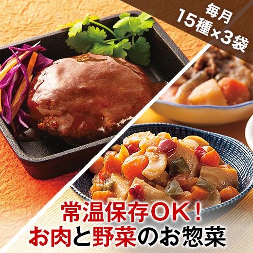 ≪常温≫美味やわらか肉そうざいと彩り野菜おかず