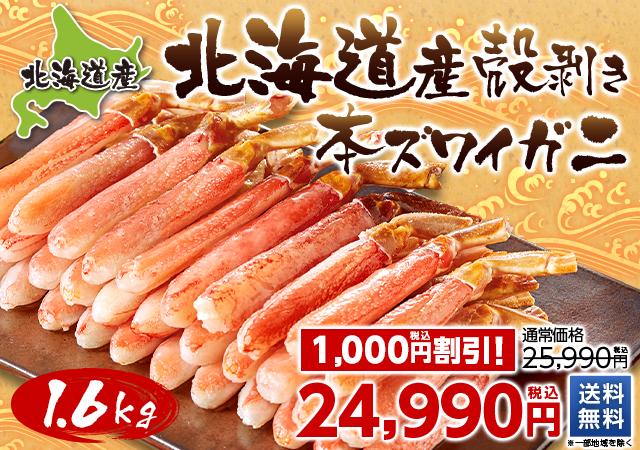北海道産殻剥き本ズワイガニ1.6kg