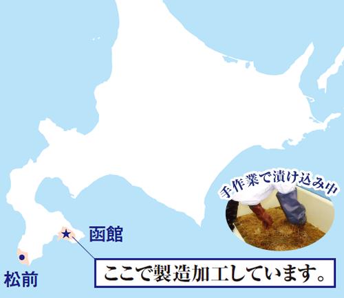 本番北海道函館製造!
