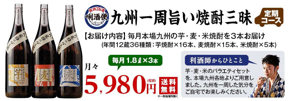 九州一周旨い焼酎三昧