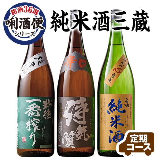 純米酒三蔵
