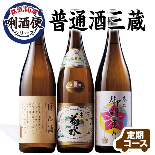 普通酒三蔵