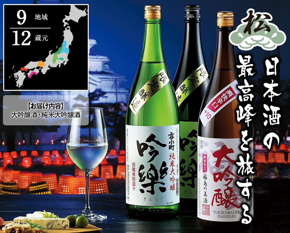 のんべえの全国酒蔵めぐり旅 松コース紹介