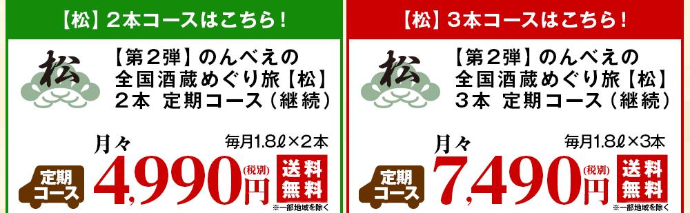 のんべえの全国酒蔵めぐり旅_松コース詳しくはこちら