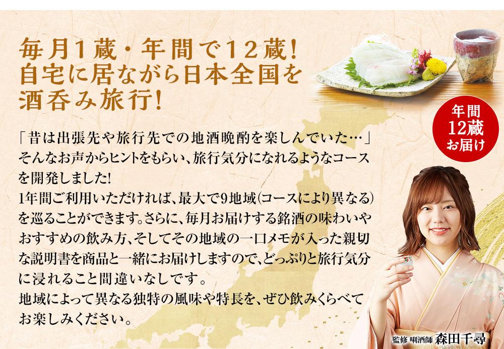 のんべえの全国酒蔵めぐり旅 自宅に居ながら日本全国を酒呑み旅行!