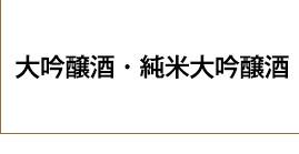 松(大吟醸酒・純米大吟醸酒)