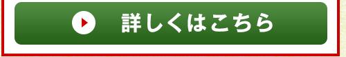 のんべえの全国酒蔵めぐり旅_松コース紹介