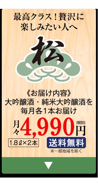 のんべえの全国酒蔵めぐり旅_松コースへ