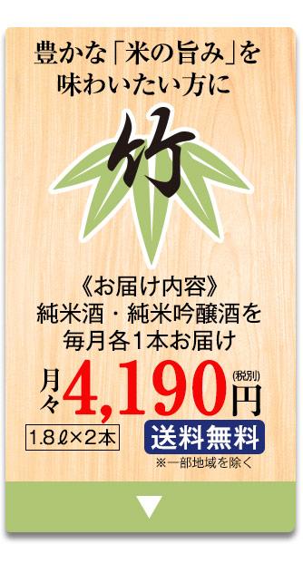 のんべえの全国酒蔵めぐり旅_竹コースへ