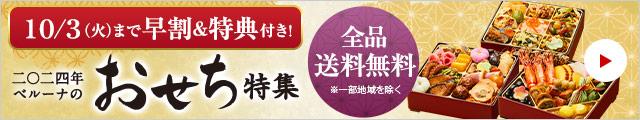 おせち料理の人気特集2021