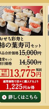 おせち彩寿と数の子松前と柿の葉寿司セット