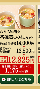 おせち彩寿と数の子松前と茶碗蒸しのもとセット