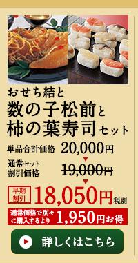 おせち結と数の子松前と柿の葉寿司セット