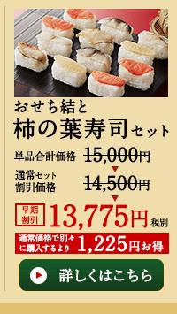 おせち結と柿の葉寿司セット