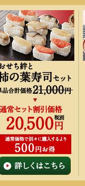 おせち絆と柿の葉寿司セット