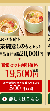 おせち絆と茶碗蒸しのもとセット