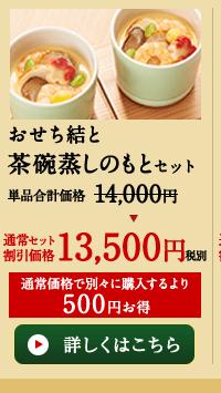 おせち結と茶碗蒸しのもとセット