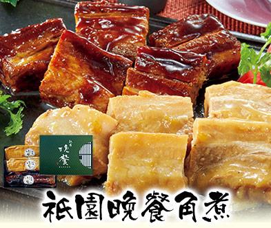 祇園晩餐角煮3本セット