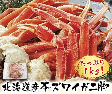 ≪お歳暮ギフト≫北海道産本ズワイガニ脚1kg