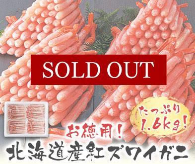 お徳用!北海道産殻剥き紅ズワイガニ1.6kg