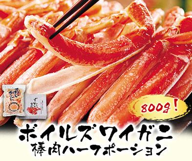 ≪超早割★100円オフ お歳暮ギフト≫ボイルズワイガニ棒肉 ハーフポーション800g