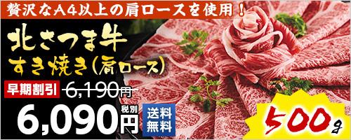 北さつま牛すき焼き(肩ロース)