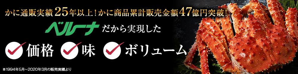 かに通販実績25年以上!かに商品累計販売金額47憶円突破!