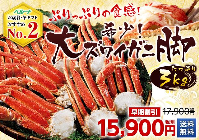 大ズワイガニ脚たっぷり3kg(バルダイ種)