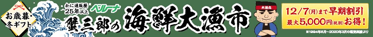 お歳暮特集・冬ギフト通販 2020年|ベルーナグルメ