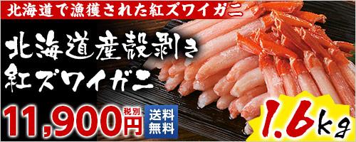 北海道産殻剥き紅ズワイガニ