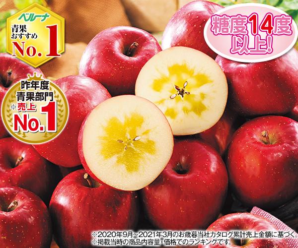 青森県産サンふじりんご