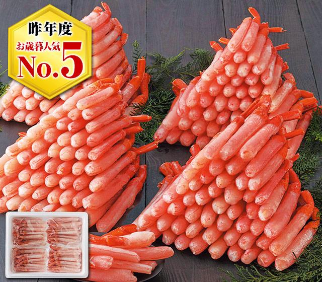 お徳用!北海道産殻剥き紅ズワイガニ3.2kg