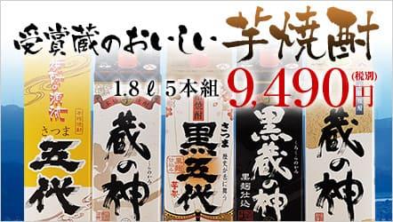 山元酒造の芋焼酎