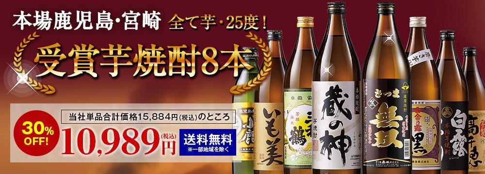 鹿児島・宮崎8酒蔵の受賞芋焼酎飲みくらべ8本組