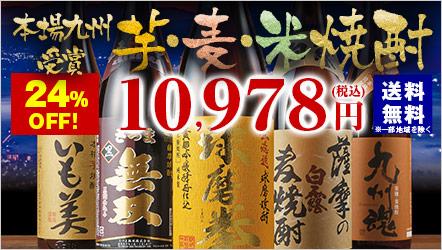【約24%オフ!!】九州5酒蔵の受賞芋・麦・米焼酎飲みくらべ