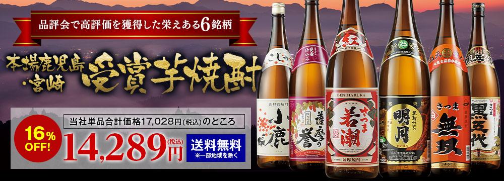 鹿児島・宮崎の受賞いも焼酎飲みくらべ一升瓶5・6本組【第2弾】