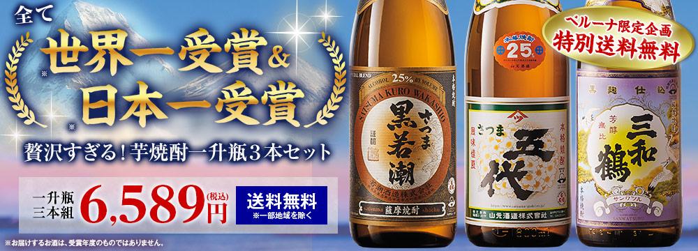 世界一&日本一受賞芋焼酎3本セット