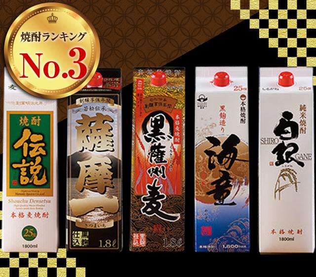 濱田・若松酒造受賞芋・麦・米焼酎パック飲みくらべ5本組