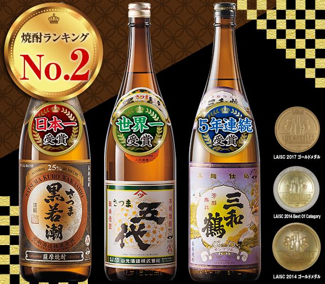 【特別送料無料】世界一受賞&日本一受賞芋焼酎3本組