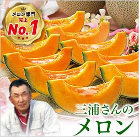 三浦さんのメロン