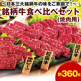 お中元・夏ギフト2020年おすすめ_銘柄牛食べ比べセット(焼肉用)計360g】