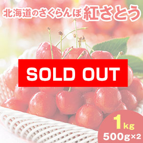 お中元・夏ギフト2020年おすすめ_北海道のさくらんぼ 紅さとう1kg】