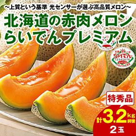 お中元・夏ギフト2020年おすすめ_北海道の赤肉メロン らいでんプレミアム】